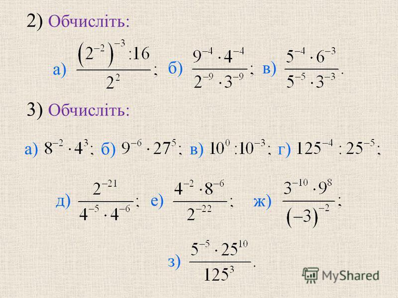 2) Обчислiть: б) в) 3) Обчислiть: б) в) г) д) е) ж) з) а)