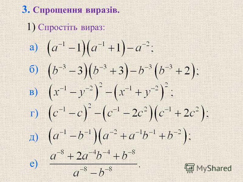 1) Спростiть вираз: б) в) г) д) е) а) 3. Спрощення виразiв.