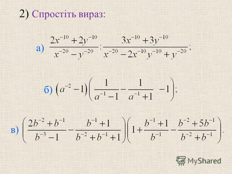 2) Спростiть вираз: б) в) а)