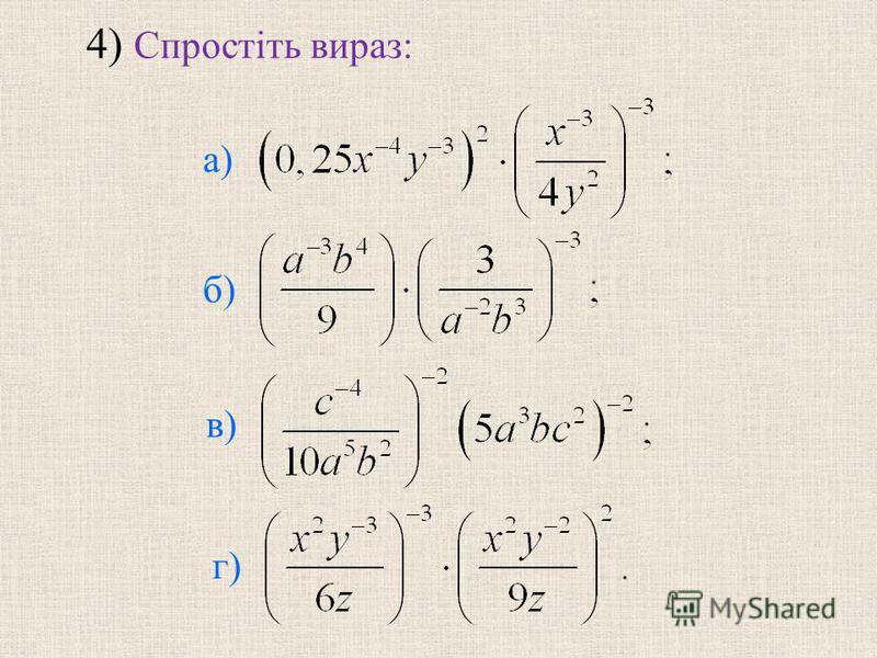 4) Спростiть вираз: б) в) г) а)