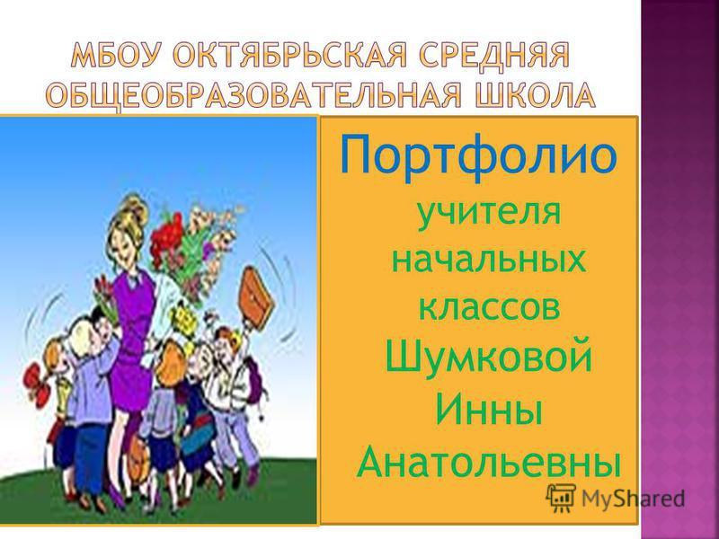 Портфолио учителя начальных классов Шумковой Инны Анатольевны