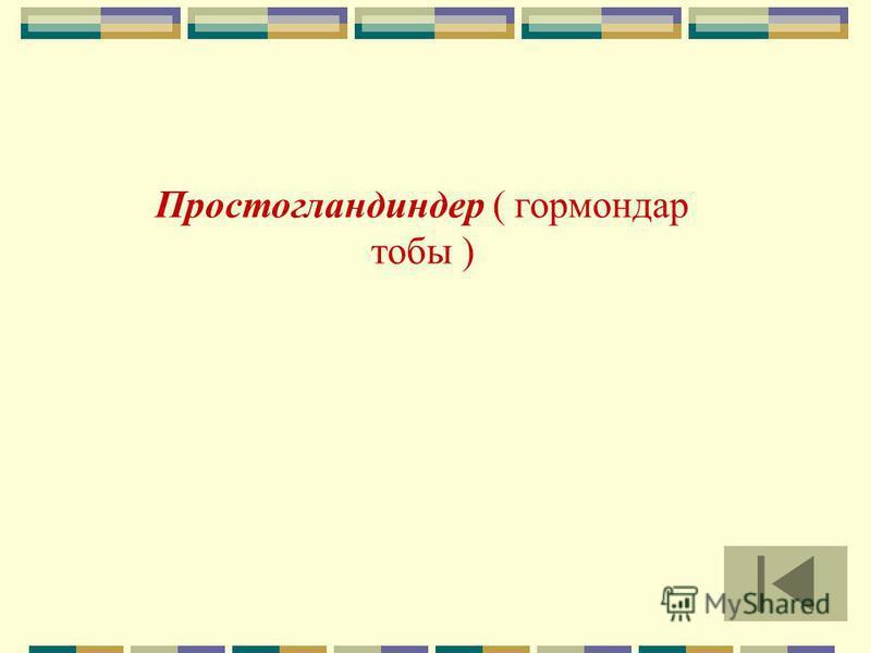 «Г дәрумені»