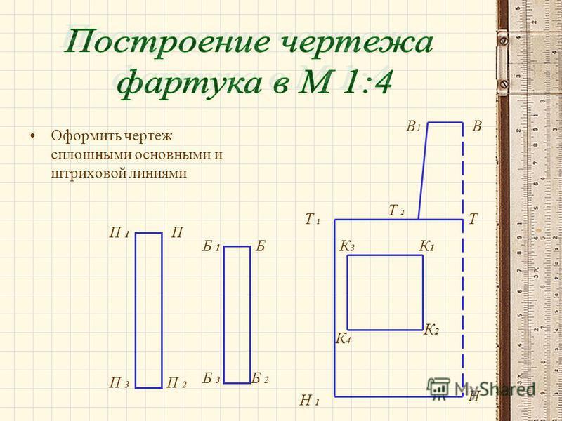 Оформить чертеж сплошными основными и штриховой линиями Т 1Т 1 В Т Н В1В1 Т 2Т 2 Н 1 К1К1 К2К2 К3К3 К4К4 ПП 1 П 2 П 3 ББ 1 Б 2 Б 3