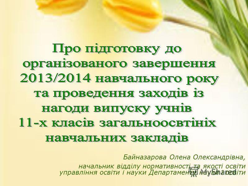 Байназарова Олена Олександрівна, начальник відділу нормативності та якості освіти управління освіти і науки Департаменту науки і освіти