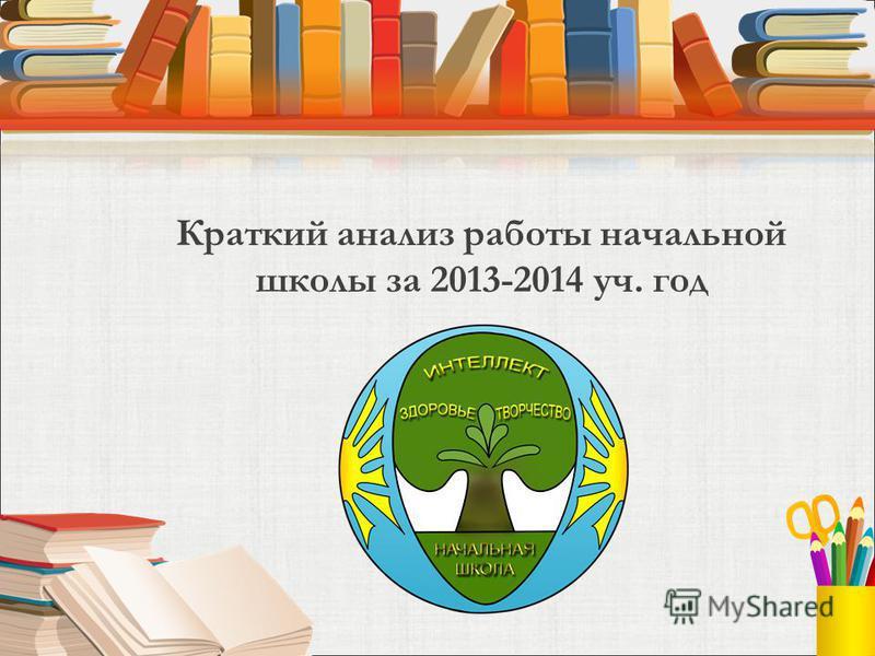Краткий анализ работы начальной школы за 2013-2014 уч. год