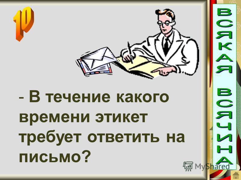 - В течение ккакого времени этикет требует ответить на письмо?