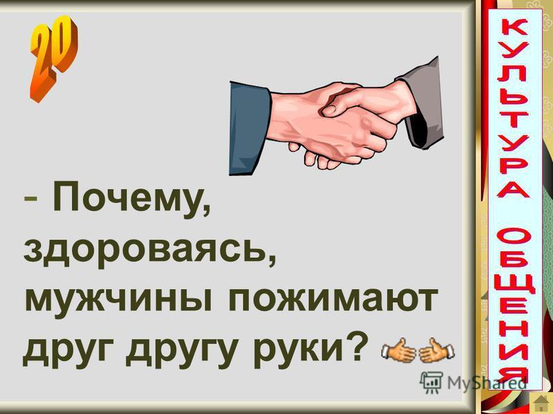 - Почему, здороваясь, мужчины пожимают друг другу руки?