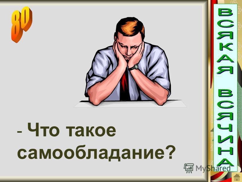 - Что такое самообладание?