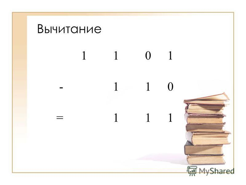 Вычитание 1101 - 110 = 111