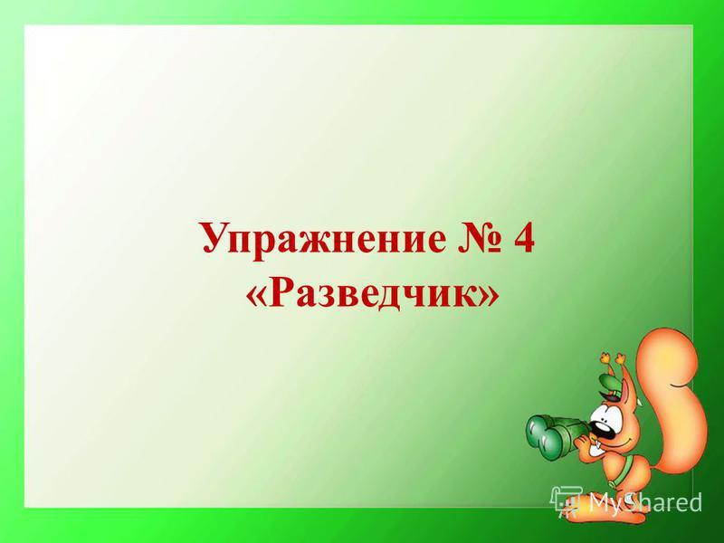 Упражнение 4 «Разведчик»
