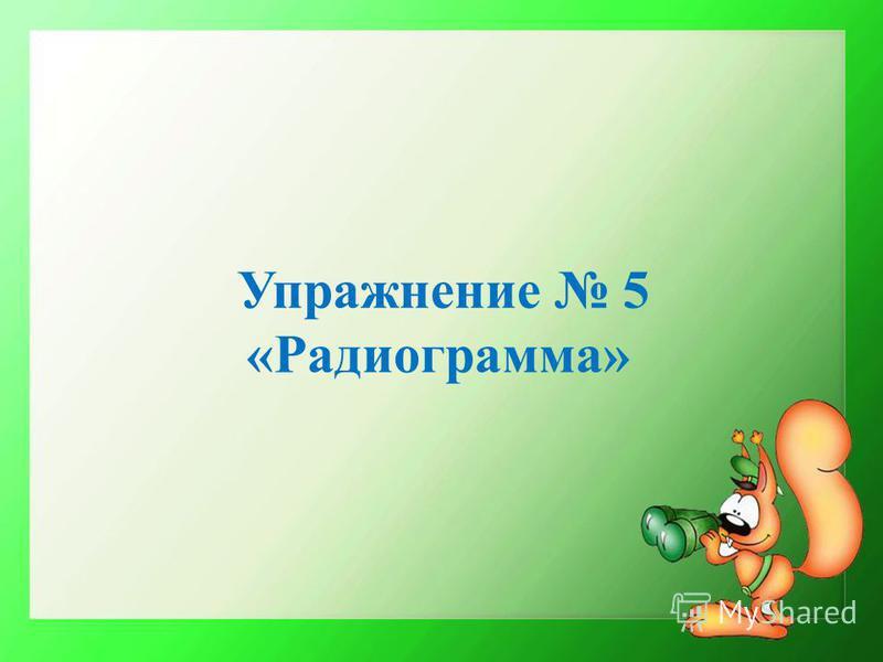 Упражнение 5 «Радиограмма»