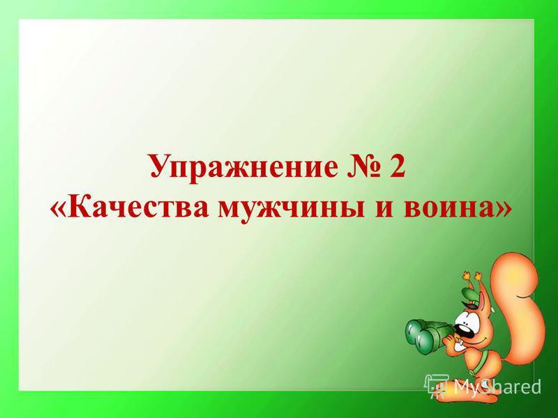 Упражнение 2 «Качества мужчины и воина»