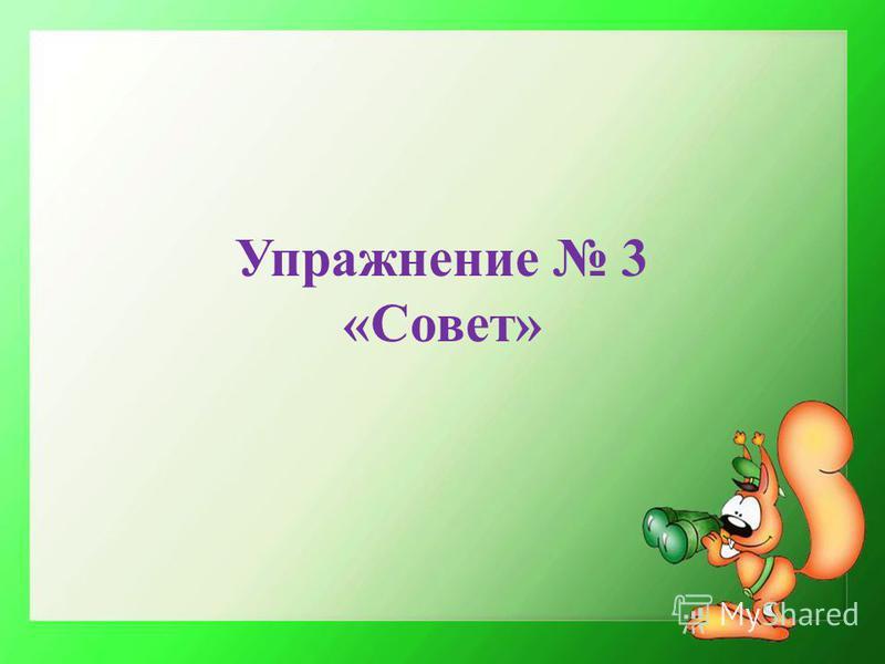 Упражнение 3 «Совет»