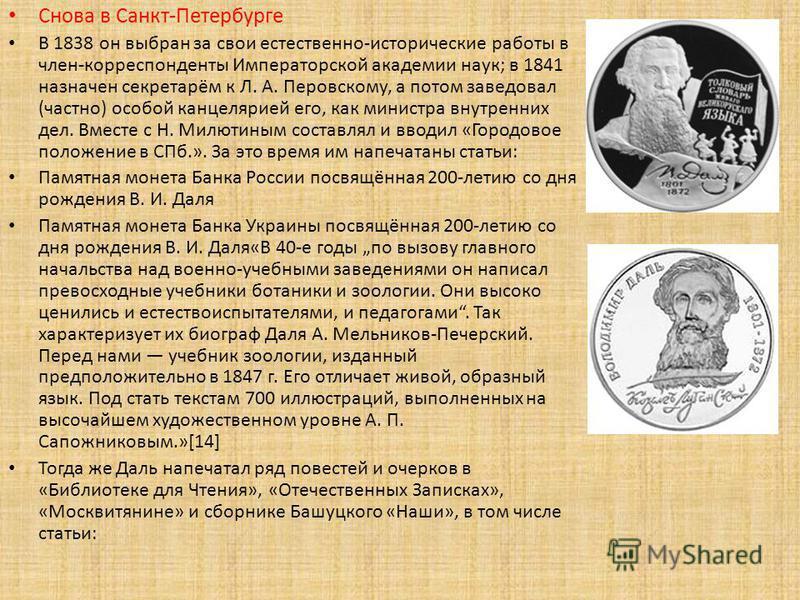 Снова в Санкт-Петербурге В 1838 он выбран за свои естественно-исторические работы в член-корреспонденты Императорской академии наук; в 1841 назначен секретарём к Л. А. Перовскому, а потом заведовал (частно) особой канцелярией его, как министра внутре