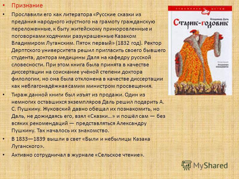 Признание Прославили его как литератора «Русские сказки из предания народного изустного на грамоту гражданскую переложенные, к быту житейскому приноровленные и поговорками ходячими разукрашенные Казаком Владимиром Луганским. Пяток первый» (1832 год).