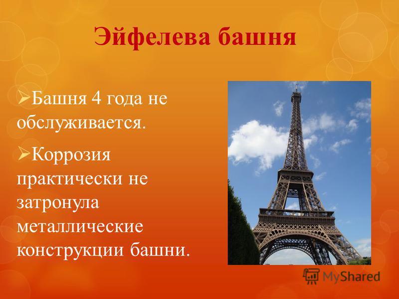 Эйфелева башня Башня 4 года не обслуживается. Коррозия практически не затронула металлические конструкции башни.