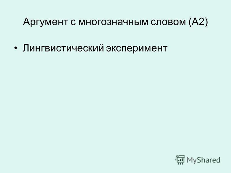 Аргумент с многозначным словом (А2) Лингвистический эксперимент