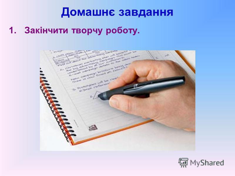 Домашнє завдання 1.Закінчити творчу роботу.