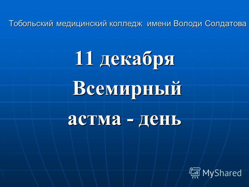 Тобольский медицинский колледж имени Володи Солдатова 11 декабря Всемирный Всемирный астма - день