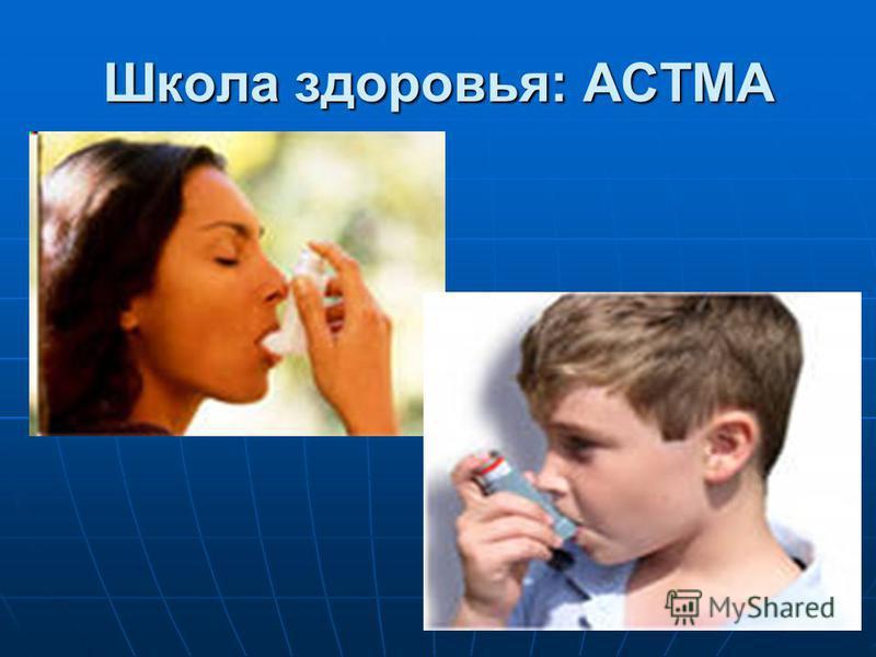 Школа здоровья: АСТМА