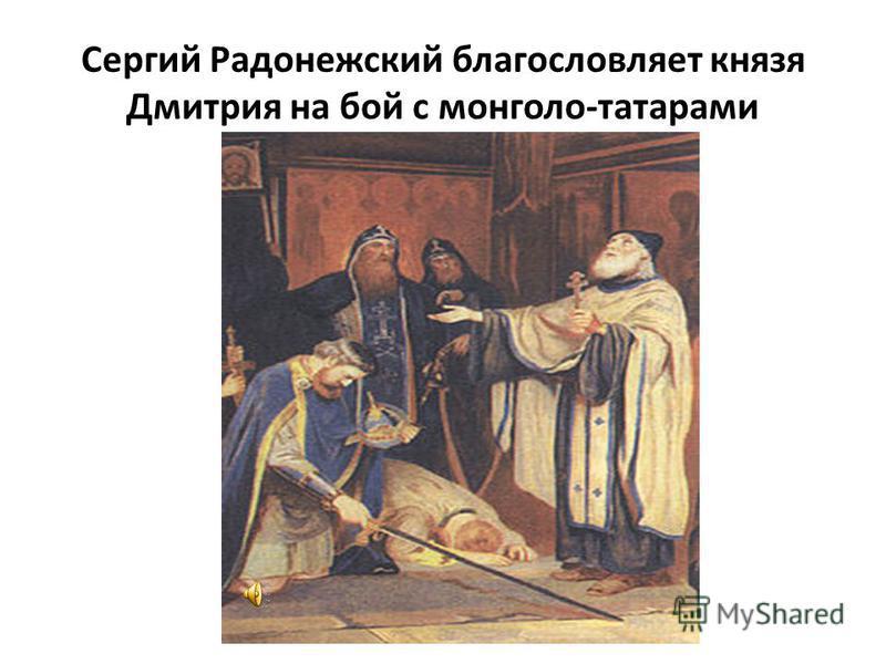 Сергий Радонежский благословляет князя Дмитрия на бой с монголо-татарами