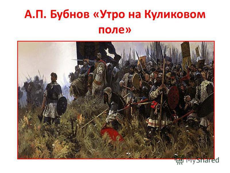 А.П. Бубнов «Утро на Куликовом поле»