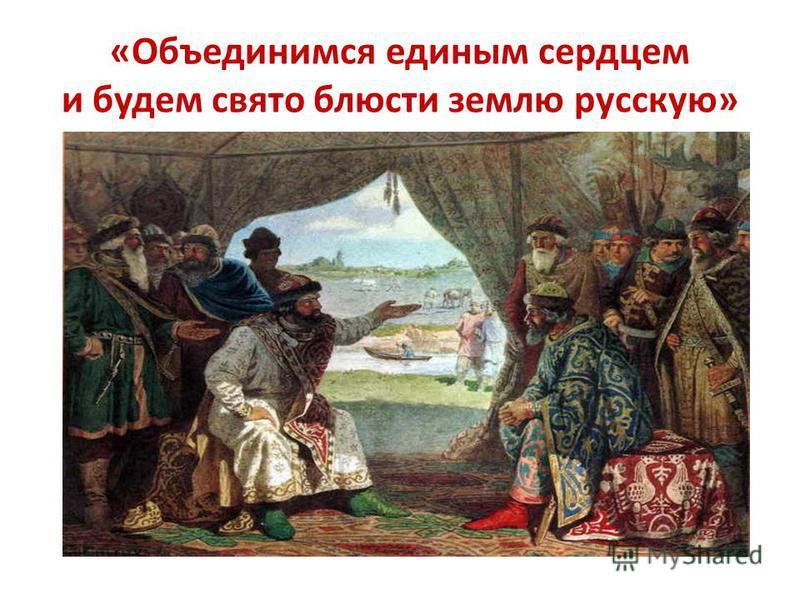 «Объединимся единым сердцем и будем свято блюсти землю русскую»