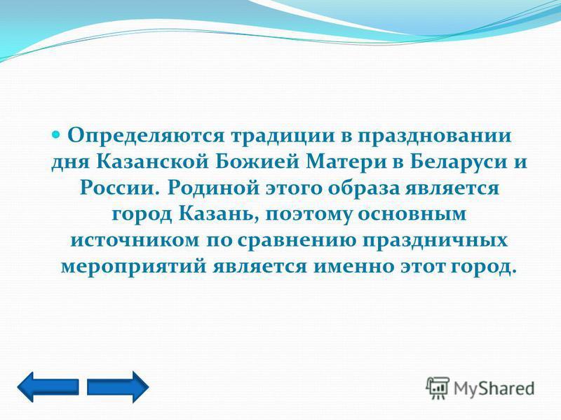 Определяются традиции в праздновании дня Казанской Божией Матери в Беларуси и России. Родиной этого образа является город Казань, поэтому основным источником по сравнению праздничных мероприятий является именно этот город.