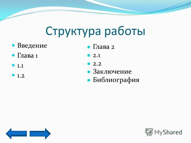 Структура работы Введение Глава 1 1.1 1.2 Глава 2 2.1 2.2 Заключение Библиография