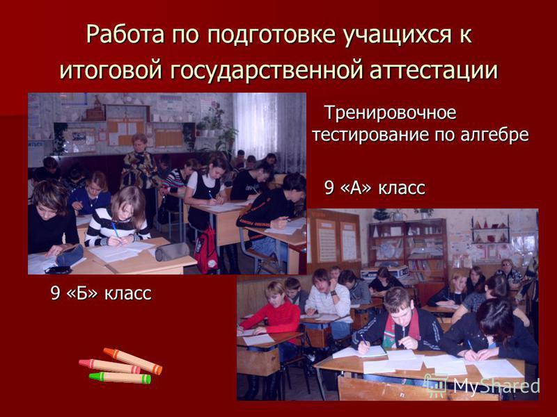 Работа по подготовке учащихся к итоговой государственной аттестации Тренировочное тестирование по алгебре 9 «А» класс 9 «Б» класс
