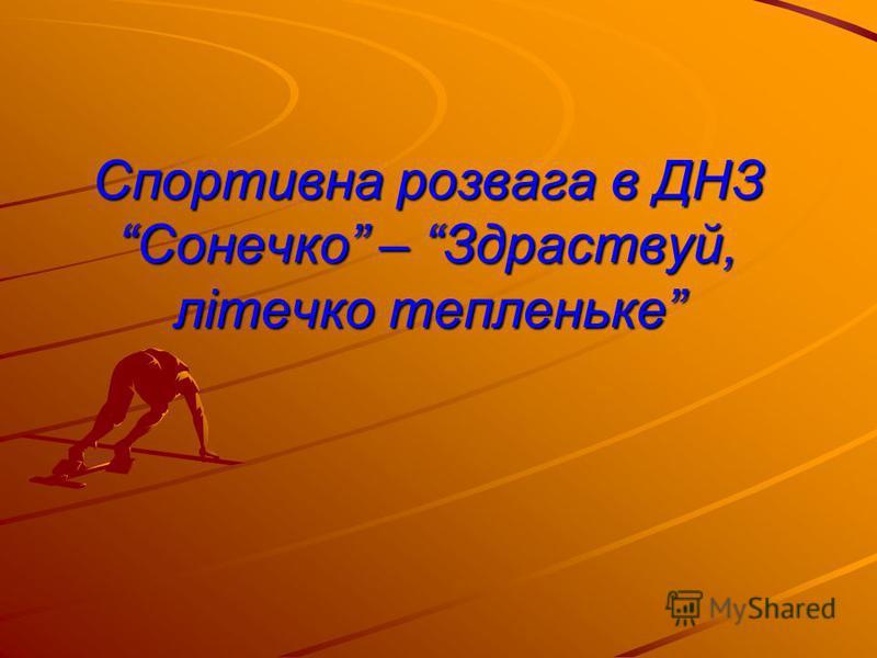 Спортивна розвага в ДНЗ Сонечко – Здраствуй, літечко тепленьке