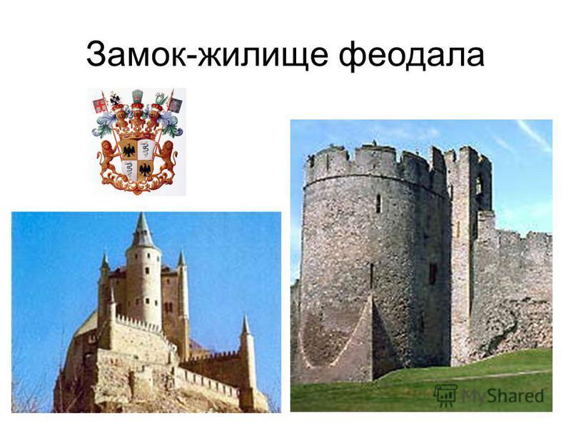 Замок-жилище феодала