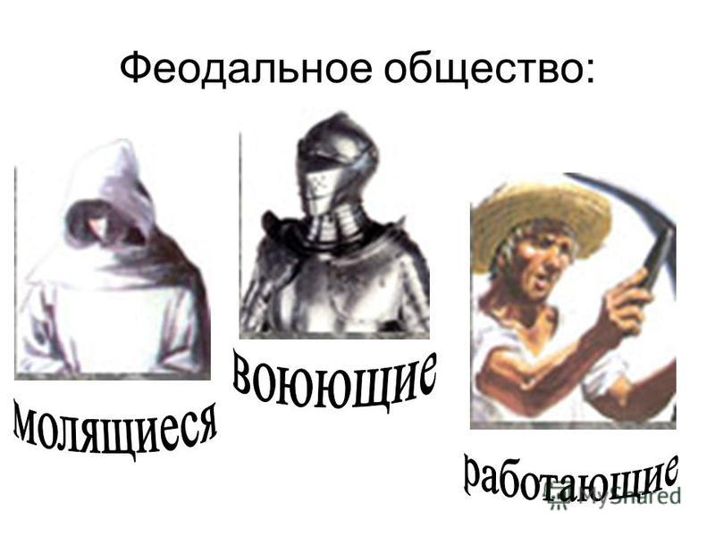Феодальное общество: