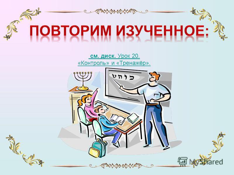 Домашнее задание: Прочитай в учебнике стр.42-43 Выполни задание в тетради: Расспроси своих близких (маму, папу, старших брата или сестру, бабушку, дедушку) о том, каким принципом они руководствуются в жизни. Обсуди с ними, близко ли их жизненное прав
