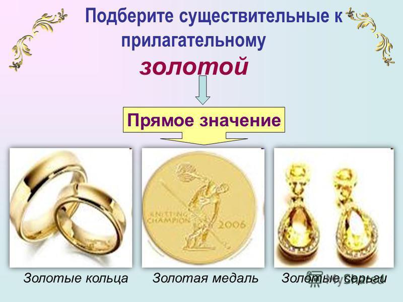Подберите существительные к прилагательному золотой Прямое значение Переносное значение? ?