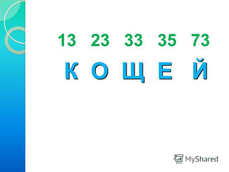 1) Найдите « лишнее » число. 35 73 33 40 13 23 2) Расположите числа в порядке возрастания.