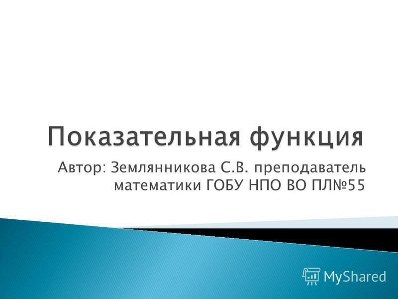 Автор: Землянникова С.В. преподаватель математики ГОБУ НПО ВО ПЛ55