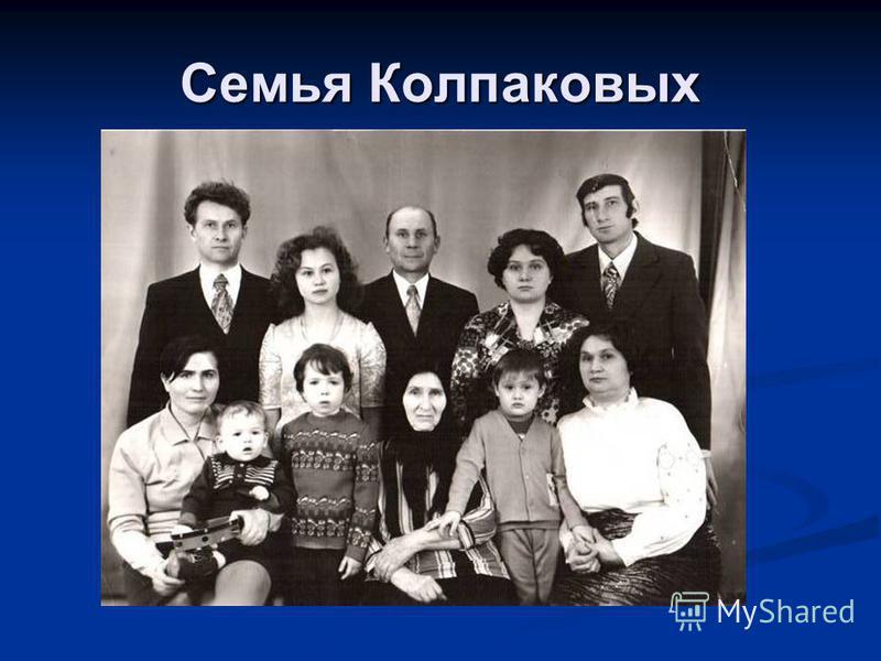 Семья Колпаковых