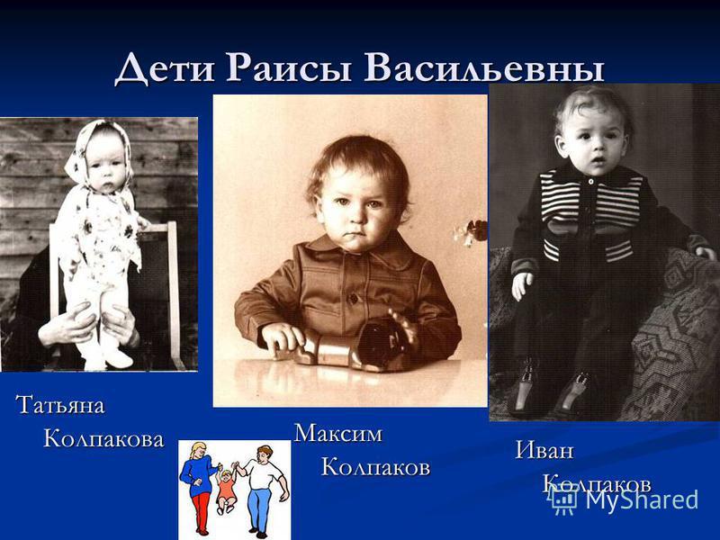 Дети Раисы Васильевны Максим Колпаков Татьяна Колпакова Иван Колпаков