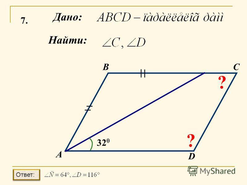 7.7. Найти: Дано: А BC D 320320 ? ? Ответ: