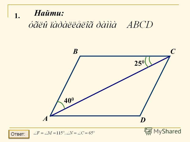 1.1. Найти: А BC D 40 0 25 0 Ответ: