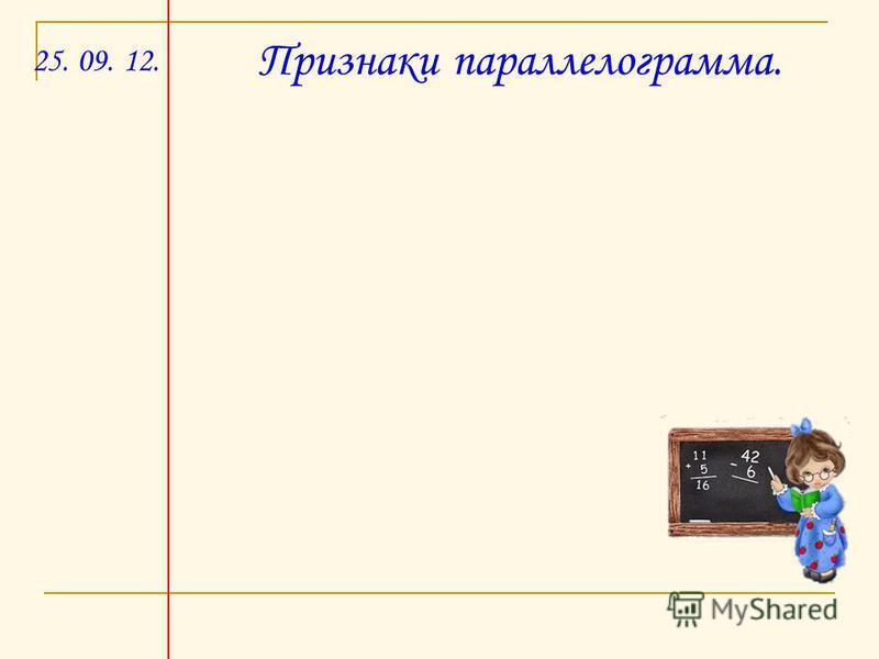 Признаки параллелограмма. 25. 09. 12.