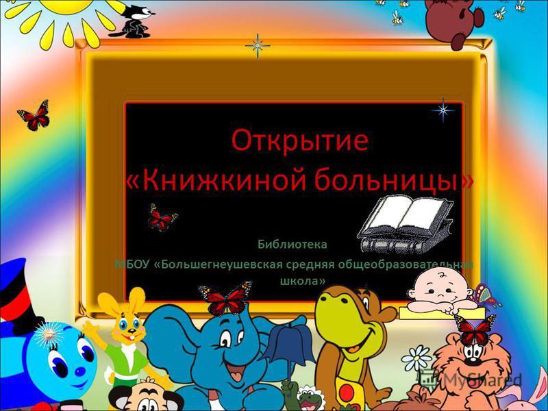 Открытие «Книжкиной больницы» Библиотека МБОУ «Большегнеушевская средняя общеобразовательная школа»