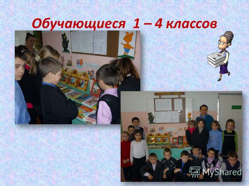 Обучающиеся 1 – 4 классов