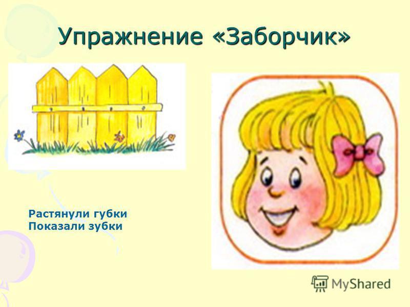 Упражнение «Окошко» Ротик шире ты открой Подержи немножко, А теперь его закрой Славное окошко.