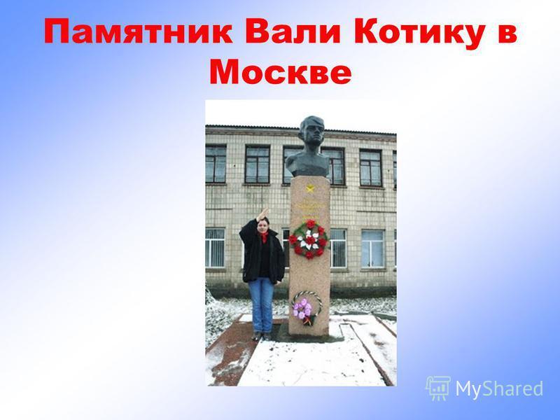 Памятник Вали Котику в Москве