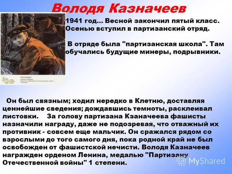 Володя Казначеев 1941 год... Весной закончил пятый класс. Осенью вступил в партизанский отряд. В отряде была