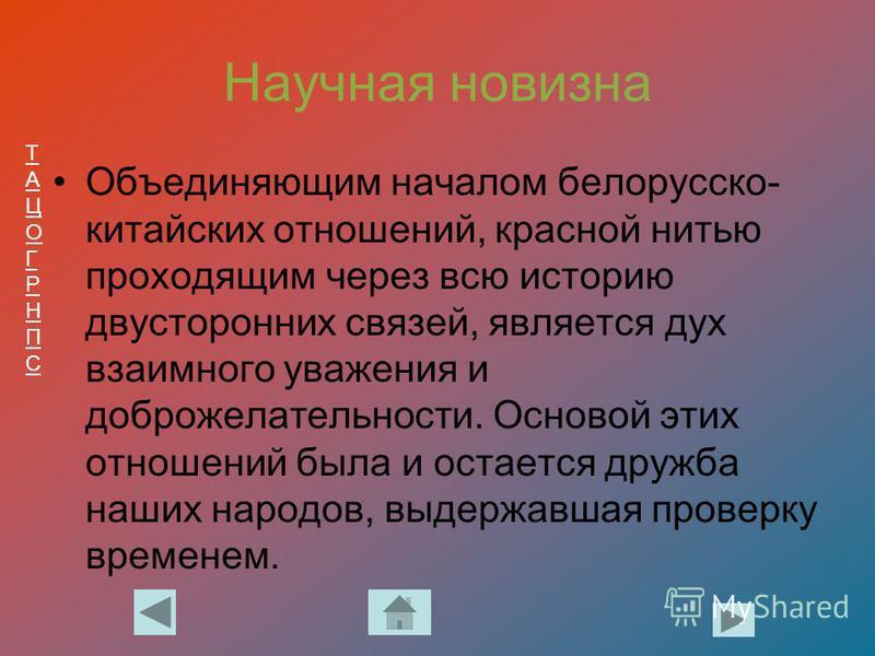 ТАЦОГРНПСТАЦОГРНПС Научная новизна Объединяющим началом белорусско- китайских отношений, красной нитью проходящим через всю историю двусторонних связей, является дух взаимного уважения и доброжелательности. Основой этих отношений была и остается друж