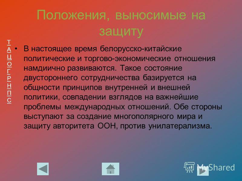 ТАЦОГРНПСТАЦОГРНПС Положения, выносимые на защиту В настоящее время белорусско-китайские политические и торгово-экономические отношения намдиично развиваются. Такое состояние двустороннего сотрудничества базируется на общности принципов внутренней и