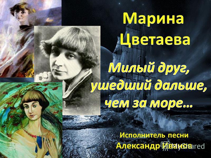 Исполнитель песни Александр Иванов